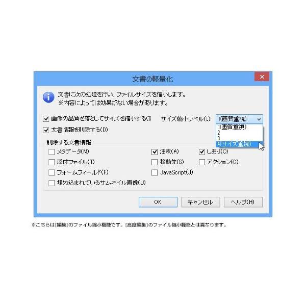 JUST PDF 3 [作成・編集・データ変換...の紹介画像4