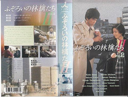 ふぞろいの林檎たちII 2 [VHS]