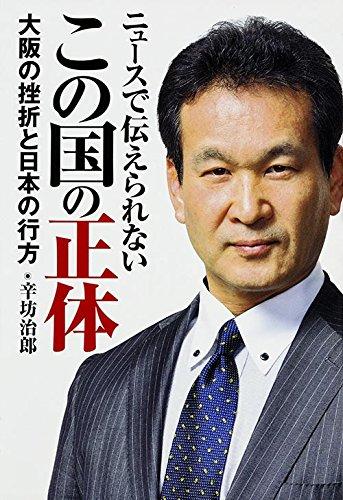 ニュースで伝えられない この国の正体 大阪の挫折と日本の行方の詳細を見る