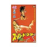 スーパードクターK 42 (少年マガジンコミックス)