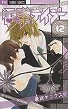 電撃デイジー 12 (Betsucomiフラワーコミックス)