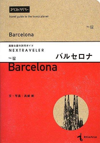 NEXTRAVELER(ネクストラベラー) vol.02 バルセロナ (素敵な星の旅行ガイド)の詳細を見る