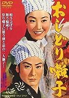 おしどり囃子 [DVD]