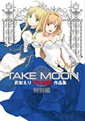 TAKE MOON 武梨えり TYPE-MOON作品集 特別版 (IDコミックス・DNAメディアコミックススペシャル)