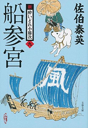 船参宮 新・酔いどれ小籐次(九) (文春文庫 さ)