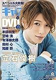 キャストサイズ vol.20 (三才ムック)