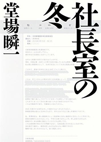社長室の冬(メディア三部作) (集英社文芸単行本)の詳細を見る