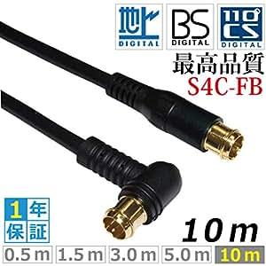 BS/CS放送対応 アンテナケーブル 10m [L型-S型][地デジ対応] [デジタル衛星放送対応] [アンテナケーブル 10メートル] [S4C-FB 同軸ケーブル] UMA-ATC100L