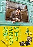 汽車はふたたび故郷へ[DVD]