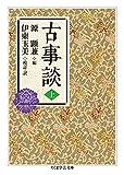 古事談 上 (ちくま学芸文庫)