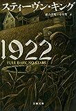 1922 イチキュウニニ (文春文庫)