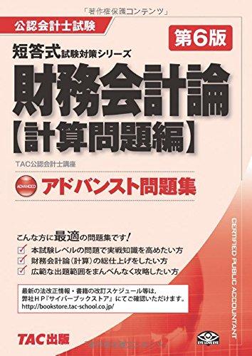 アドバンスト問題集 財務会計論 計算問題編 第6版 (公認会計士 短答式試験対策シリーズ)