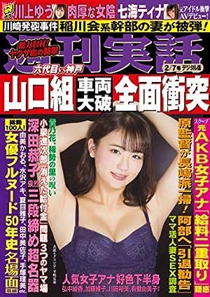 週刊実話 2月7日号 [雑誌]