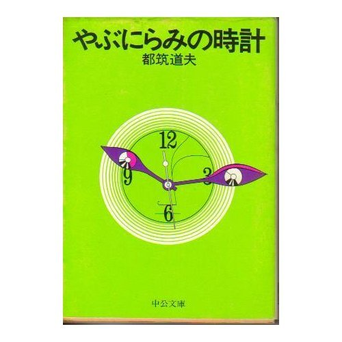 やぶにらみの時計 (中公文庫 A 60)の詳細を見る