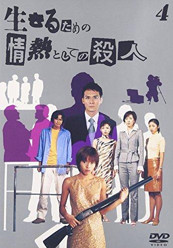 生きるための情熱としての殺人 Vol.4 [DVD]