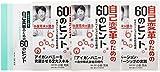 CD+書籍 小笹芳央が語る自己変革のための60のヒント