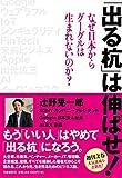 「「出る杭」は伸ばせ!  なぜ日本からグーグルは生れないのか?」販売ページヘ