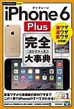 今すぐ使えるかんたんPLUS+ iPhone6Plus完全大事典