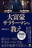 大家MASA (著)発売日: 2018/10/27新品: ¥ 1,620