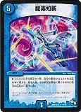 【シングルカード】DMR16真)龍素(ドラグメント)知新/水/レア 10/54