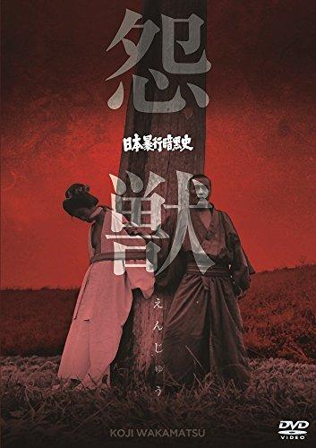日本暴行暗黒史 怨獣[DVD]