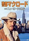 警部マクロード「ニューヨークのわな」 [DVD]