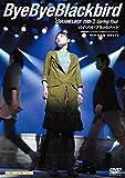 キャラメルボックス『バイ・バイ・ブラックバード』 [DVD]