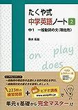 たくや式中学英語ノート2  中1 一般動詞の文(現在形) (たくや式中学英語ノートシリーズ)