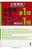 合格奪取! 中国語検定準1級・1級トレーニングブック 一次筆記問題編 画像