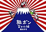 旅ボン 富士山編 絵はがきセット ([バラエティ])