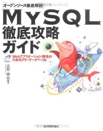 MySQL徹底攻略ガイドの詳細を見る
