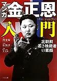 マンガ 金正恩入門 ―北朝鮮 若き独裁者の素顔―