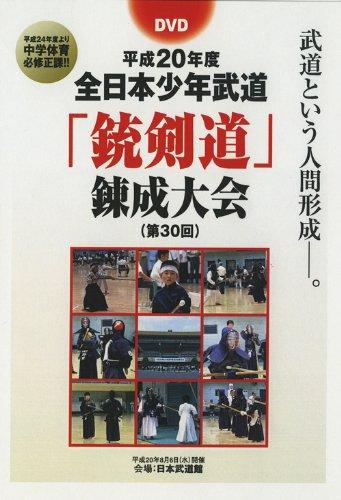 平成20年度 全日本少年武道「銃剣道」錬成大会 [DVD]