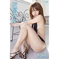 Olive(オリーブ)/折原みか