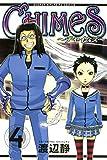 CHIMES(4) (週刊少年マガジンコミックス)