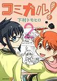 コミカル! 2 (ジャンプコミックス)