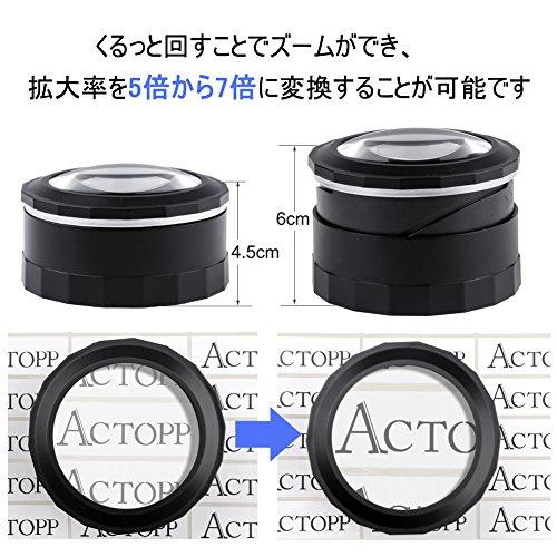 ACTOPP 拡大鏡 ルーペ デスクルーペ LEDライト付き 電池式 虫眼鏡 拡大率5倍〜7倍 【ポケットルーペ付属】 予備電池・収納ケース付き ズーム式 調節可能 2点セット