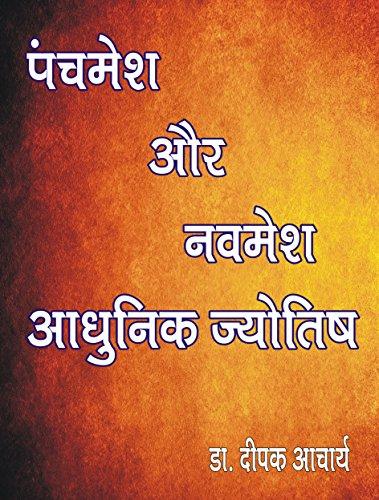 panchmesh or navmesh पंचमेश और नवमेश: siksha or bhagya सिक्षा और भाग्य (आधुनिक ज्योतिष Book 1) (Hindi Edition)