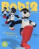 ロビ2 3号 [分冊百科] (パーツ付)