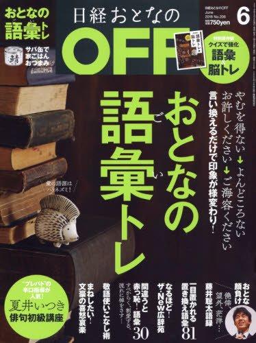 日経おとなのOFF 2018年 6 月号