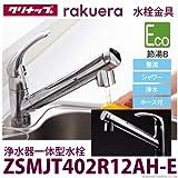 【クリナップ】水栓金具 浄水器一体型水栓 [ZSMJT402R12AH-E] 三菱レイヨン クリンスイ F402 スパウトインタイプ 同型