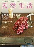 天然生活 2010年 03月号 [雑誌]