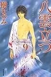 八雲立つ 9 (白泉社文庫)