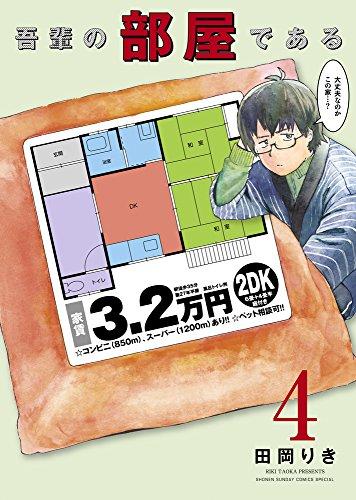 吾輩の部屋である 4 (ゲッサン少年サンデーコミックス)