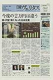 日経ヴェリタス 2017年5月14日号 今度の2万円は違う 脱・円安 強くなった日本企業