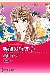 笑顔の行方 1 (ハーレクインコミックス) Kindle版