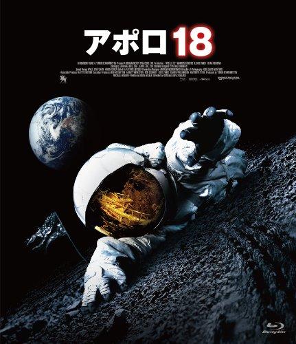アポロ18 [Blu-ray]の詳細を見る