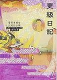 更級日記 (角川ソフィア文庫―ビギナーズ・クラシックス) 画像