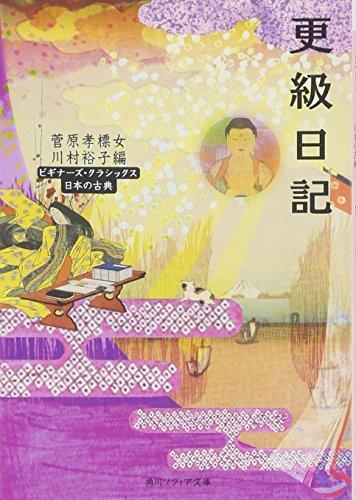 更級日記 (角川ソフィア文庫—ビギナーズ・クラシックス)