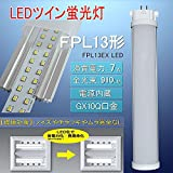 コンパクト蛍光ランプ FPL形LED FPL13EX-N 昼白色 蛍光管FPL13w形互換用LEDツイン蛍光灯(ツイン1、パラライト、ユーライン)【ノイズなし、ムラなし、チラツキなし、護眼】GX10Q(GX10Q-2)口金 7W 840LM 電源内蔵 グロー式工事不要 乳白色PCカバー アルミ放熱板 日本製LEDチップ LEDダウンライト 50000H点灯 2年保証